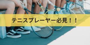 テニスプレーヤー必見!!股関節の使い方